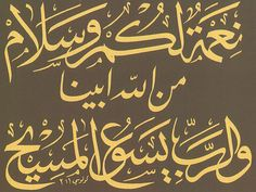 Arab Christian Calligraphy by AbdAlMassih... the chapter of Colossians 2,1