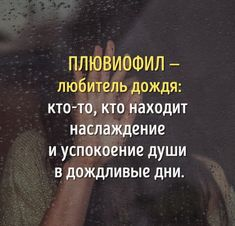 Не понимаю таких True Quotes, Book Quotes, Funny Quotes, Weird Words, Some Words, Intelligent Words, Words In Other Languages, Teen Dictionary, Love Me Forever
