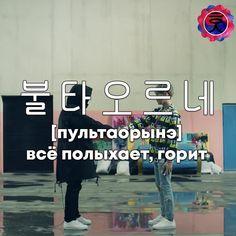 Korean Slang, Korean Phrases, Korean Words, Korean English, Korean Lessons, Korean Language Learning, Learn Korean, Foreign Languages, Self Development
