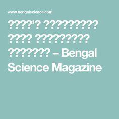নাশা'র মহাকাশযান জুনো বৃহস্পতির নিকটস্থ – Bengal Science Magazine