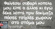 Οι Μεγάλες Αλήθειες του Σαββατοκύριακου Favorite Quotes, Best Quotes, Funny Greek, Kai, Free Therapy, Greek Quotes, Sarcastic Humor, True Words, Just For Laughs