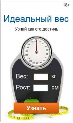 Калькулятор диеты Дюкана. Рассчитать вес.