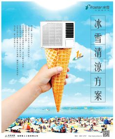 cheap trick idea Japan Design, Ad Design, Book Design, Layout Design, Graphic Design Posters, Graphic Design Inspiration, Poster Ads, Poster Prints, Ad Layout