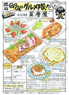 Japanese food illustration from Okayama Go Go Gourmet Corps… Menu Illustration, Food Illustrations, Food Poster Design, Food Design, Japanese Dishes, Japanese Food, Food Catalog, Food Map, Pinterest Instagram