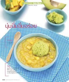 Mother&Care Menu : Baby menu on December 2014  #Cr.motherandcare.in.th