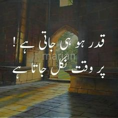 Ho gi 1 din ho Par koi us want koi Fark nahi pary ga kisi ko b . Urdu Funny Poetry, Poetry Quotes In Urdu, Best Urdu Poetry Images, Love Poetry Urdu, My Poetry, Urdu Quotes, Qoutes, Iqbal Poetry In Urdu, Quotations