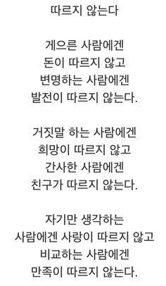 Korea Quotes, Learn Korean, Korean Language, Famous Quotes, Cool Words, Sentences, Typography, Notes, Motivation
