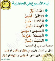 Islamic Inspirational Quotes, Arabic Quotes, Islamic Quotes, Vie Motivation, Islamic Posters, Beautiful Arabic Words, Arabic Language, Learning Arabic, Baby Education