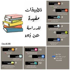 Vie Motivation, Study Motivation, Book Qoutes, Words Quotes, Application Telephone, Iphone Photo Editor App, Study Apps, Funny Study Quotes, Iphone App Layout