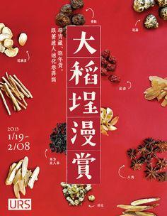 ♛ Japanese Poster