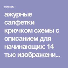 ажурные салфетки крючком схемы с описанием для начинающих: 14 тыс изображений найдено в Яндекс.Картинках