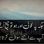 Meri+jagah+par+koi+aur+ho+tou+cheekh+uthay+urdu+sad+poetry+images