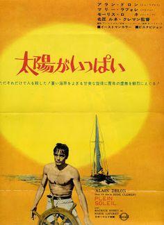 資料室 Alain Delon, Movie Poster Art, Old Ads, Vintage Movies, Public Relations, Thriller, Movie Tv, Pop Culture, Graphic Design
