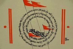 Ashadhi ekadashi Calligraphy Alphabet, Calligraphy Fonts, Caligraphy, Lettering, Om Namah Shivaya, Mantra Tattoo, Marathi Poems, Marathi Calligraphy, Om Symbol