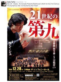Concert in Osaka - December 28