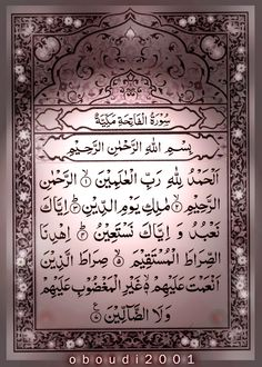 Arabic calligraphy, la Sura aprente del Corano