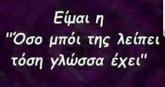 Greek Quotes, Funny Texts, Minions, Funny Quotes, Jokes, Lol, Thoughts, Humor, Motivation