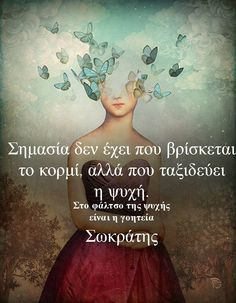 ...που ταξιδεύει η ψυχή. .. Wise Man Quotes, Speak Quotes, Men Quotes, Love Quotes, Inspirational Quotes, Philosophical Quotes, Short Words, Greek Words, Meaningful Quotes