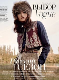 Mariia Kyianytsia Has a Seventies Flair in Editorial for Vogue Russia - Fashion Gone Rogue Vogue Fashion Photography, Dance Photography, Mode Russe, Style Russe, Russia Fashion, Russian Beauty, Russian Tea, Style Outfits, Mode Boho