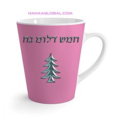 Merry Christmas In Hebrew Latte MugHigh-quality print with wonderful pastel colors.12 oz (0.35l)Rounded cornersC-Handle Merry Christmas, Christmas Gifts, Latte Mugs, Round Corner, Pastel Colors, Celebrations, Unique Gifts, Handle, Tableware
