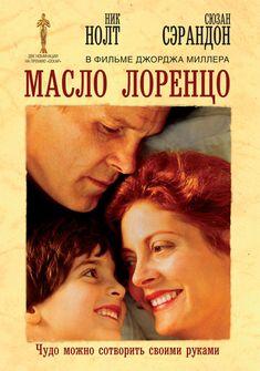 """Масло Лоренцо (Lorenzo's Oil)  Фильм из разряда """"человек против системы"""". Основное его достоинство это реальная событийная основа. То что сделали родители мальчика потрясающе, настоящий подвиг и великое дело. Сострадание и любовь могут не просто сотворить чудеса с сильными и не жалеющими себя людьми, но и изменить мир!"""