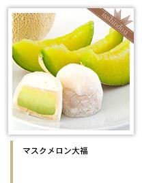 Issindo Osaka Melon Daifuku   一心堂 芳醇 メロン大福