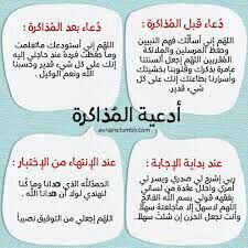 للدراسة Islamic Inspirational Quotes Study Motivation Quotes Social Quotes