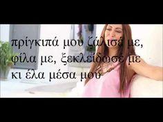 Μελίνα Ασλανιδου -Καλοκαίρι αγκαλιά μου (στίχοι) - YouTube Wayfarer, Sunglasses Women, Formal Dresses, Youtube, Style, Fashion, Greek, Dresses For Formal, Swag