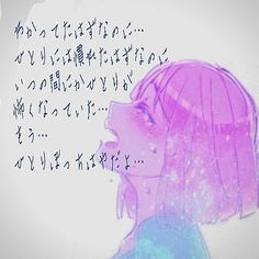 やだよの画像 プリ画像 Sun Projects, Manga Quotes, Japanese Aesthetic, Melancholy, Cute Girls, The Darkest, Anime Art, Poems, Letters