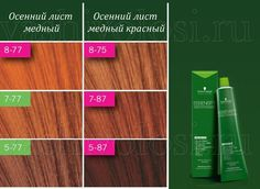 Image result for schwarzkopf essensity 8-75 Hair Makeup, Make Up, Image, Party Hairstyles, Makeup, Beauty Makeup, Bronzer Makeup