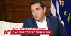 ΤΟ ΚΟΥΤΣΑΒΑΚΙ: Ο Αλέξης Τσίπρας σπάει τη σιωπή του