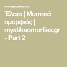 ¨Ελαια   Μυστικά ομορφιάς   mystikaomorfias.gr - Part 2