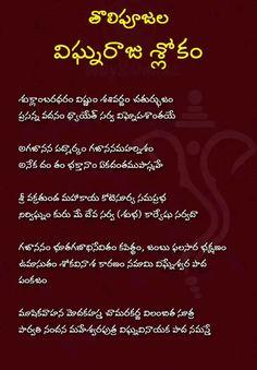Hindu Quotes, Telugu Inspirational Quotes, Vedic Mantras, Hindu Mantras, Money Prayer, Hindu Vedas, Telugu Jokes, Kundalini Meditation, Bhakti Song