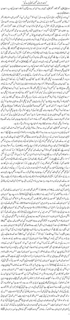 Aient Baher Haal tumhain khani pade g by Javed Chaudhry Pakistan Politics, Daily Express, Imran Khan, News Stories, Writing, Columns, Words, Articles, Being A Writer