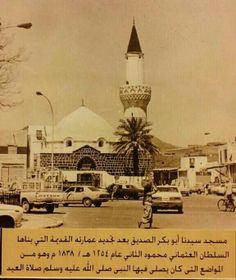 مسجد ابو بكر الصديق Old Pictures, Old Photos, Islamic Sites, Masjid Haram, Mecca Madinah, Les Religions, Beautiful Mosques, Indian Architecture, Islamic Images