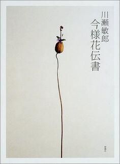 """Toshiro Kawase """"Kawase Toshiro Ima-sama Flowering Spirit""""   Shinchosha"""