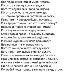 Mood Quotes, Life Quotes, Russian Love, Funny Love, Quotations, Literature, Poems, Writer, Lyrics