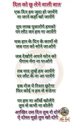 Sad Quotes, Hindi Quotes, Poetry Poem, Life Rules, Dear Friend, Tarot, Thoughts, Feelings, Attitude