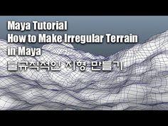 Maya Tutorial - How to Make Irregular terrain in Maya 불규칙적인 지형 만들기