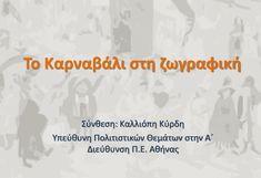 Δραστηριότητες, παιδαγωγικό και εποπτικό υλικό για το Νηπιαγωγείο & το Δημοτικό: Το καρναβάλι στη Ζωγραφική: παρουσίαση διαφανειών της Καλλιόπης Κύρδη