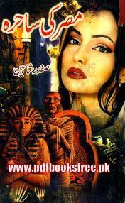 Misar Ki Sahira By Safdar Shaheen