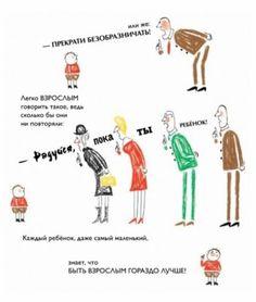 Image result for Ева Яниковски: Был бы я взрослым