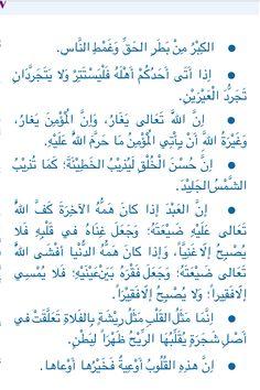 #احاديث النبي محمد صلى الله عليه واله