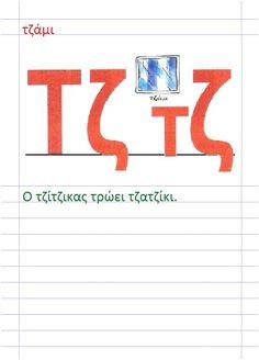 Letter Activities, Elementary Schools, Symbols, Letters, Creative, Blog, School Ideas, Training, Primary School