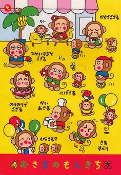 Monkichi and Friends Notebook | My Monkichi Life