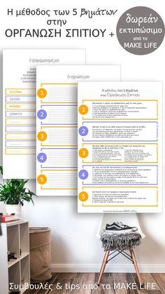 Η μέθοδος των 5 βημάτων στην Οργάνωση Σπιτιού + Εκτυπώσιμο Tips & Tricks, Organization, Organizing, Free Printables, Diy And Crafts, Greek, Blog, How To Make, Getting Organized