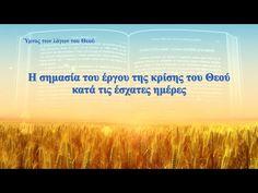 Οι ωραιότεροι Ύμνοι | Η σημασία του έργου της κρίσης του Θεού κατά τις έ... Christian Music Videos, Les Oeuvres, Youtube, Human Nature, Best Songs, Gospel Music, Have Faith, Word Of God, Truths