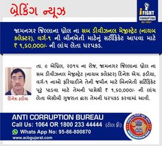 BREAKING NEWS  Sub Divisional Magistrate (Deputy Collector), Class-1, Dhrol, Dist. Jamnagar was arrested for accepting #bribe of Rs. 1,60,000/- to provide NA certificate.  On April 09, 2015, ACB Gujarat arrested Dinesh H. Hadia, Sub Divisional Magistrate (Deputy Collector), Class-1, Dhrol, Dist. #Jamnagar for accepting bribe of Rs. 1,60,000/- from the complainant for providing Non-Agriculture Certificate for his land.  Report Corruption on 1064 OR 1800 233 44444 (Toll Free)