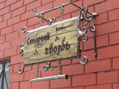 Купить Кованая вывеска для кузницы - вывеска, кузница, художественная ковка, резьба по дереву, экстерьер, оформление