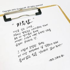 It's been a long day, but it's going to be longer tomorrow. Wise Quotes, Famous Quotes, Inspirational Quotes, Korean Handwriting, Korean Language Learning, Korean Quotes, My Motto, Learn Korean, Life Words